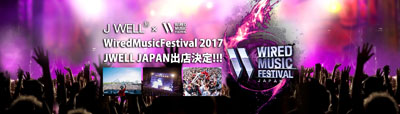WiredMusicFestival2017 JWELL JAPAN 出店決定!!!